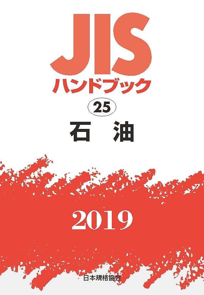 JISハンドブック 石油 2019/日本規格協会【合計3000円以上で送料無料】