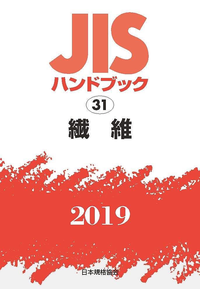 JISハンドブック 繊維 2019/日本規格協会【合計3000円以上で送料無料】