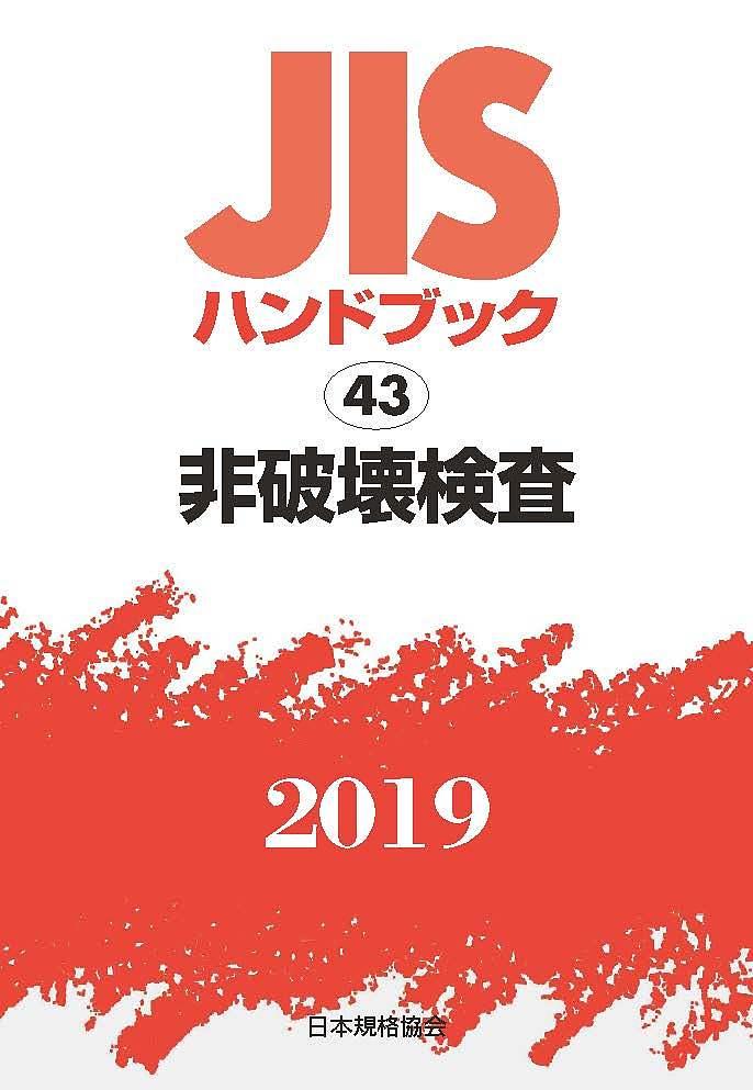JISハンドブック 非破壊検査 2019/日本規格協会【合計3000円以上で送料無料】