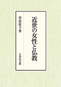 近世の女性と仏教/菅原征子【合計3000円以上で送料無料】