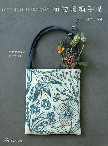 植物刺繍手帖 お得セット 市販 実物大図案と作り方つき 3000円以上送料無料 マカベアリス