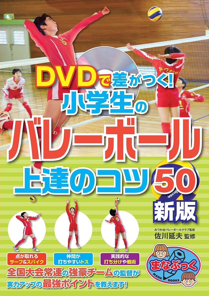 おトク 低価格 まなぶっく DVDで差がつく 小学生のバレーボール上達のコツ50 3000円以上送料無料 佐川延夫