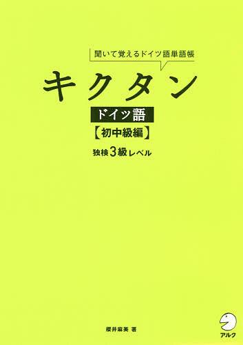 キクタンドイツ語 定価 聞いて覚えるドイツ語単語帳 初中級編 櫻井麻美 3000円以上送料無料 スーパーセール