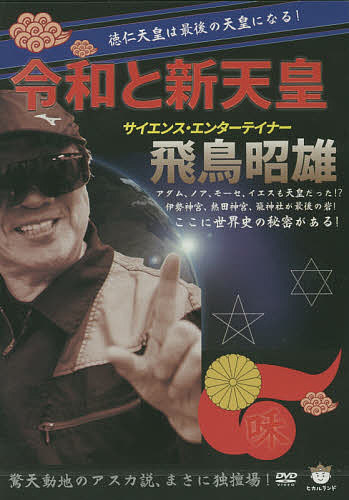 DVD 令和と新天皇【合計3000円以上で送料無料】