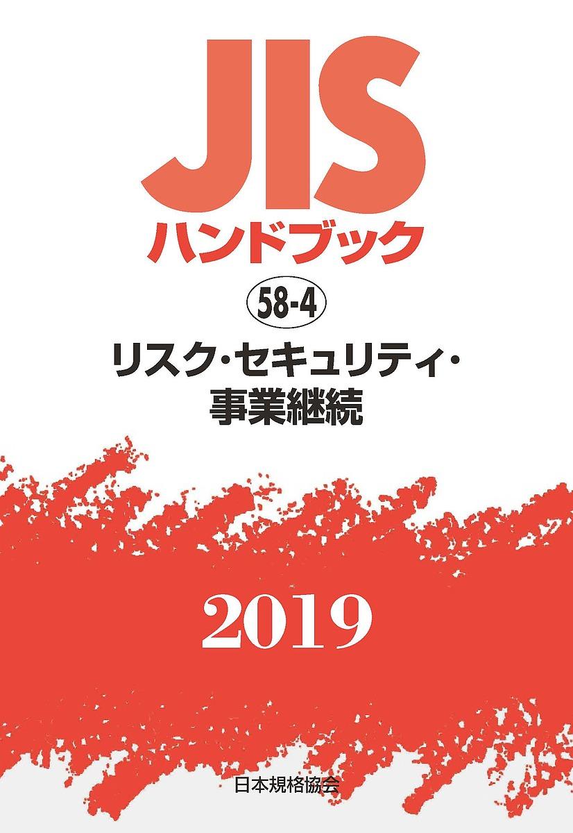 JISハンドブック リスク・セキュリティ・事業継続 2019/日本規格協会【合計3000円以上で送料無料】