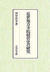 近世地方寺院経営史の研究/田中洋平【合計3000円以上で送料無料】