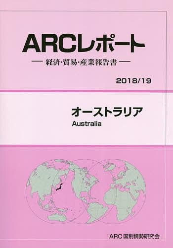 オーストラリア 2018/19年版/ARC国別情勢研究会【合計3000円以上で送料無料】