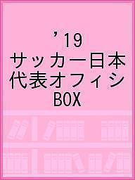 '19 サッカー日本代表オフィシ BOX【3000円以上送料無料】