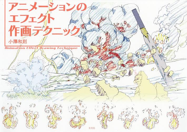 アニメーションのエフェクト作画テクニック 小澤和則 世界の人気ブランド 3000円以上送料無料 超激安特価