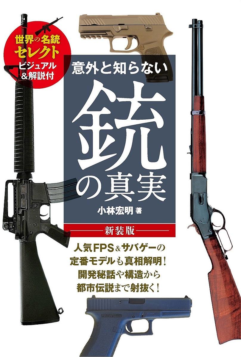 卓越 意外と知らない銃の真実 世界の名銃セレクト ビジュアル 小林宏明 解説付 3000円以上送料無料 メーカー直売