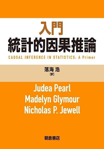 入門統計的因果推論 JudeaPearl MadelynGlymour 3000円以上送料無料 大放出セール NicholasP.Jewell 驚きの値段で