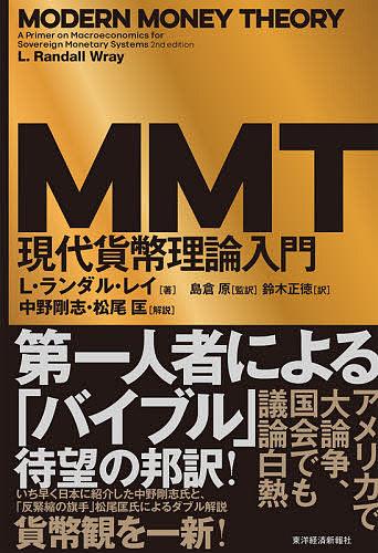 MMT現代貨幣理論入門 L ランダル レイ 3000円以上送料無料 休み 島倉原 鈴木正徳 新商品