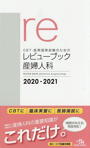 <title>CBT 医師国家試験のためのレビューブック産婦人科 2020-2021 国試対策問題編集委員会 セール特別価格 3000円以上送料無料</title>
