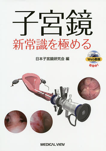 子宮鏡新常識を極める/日本子宮鏡研究会【合計3000円以上で送料無料】