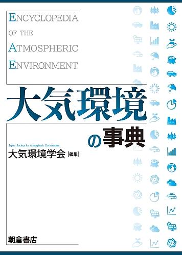 大気環境の事典/大気環境学会【合計3000円以上で送料無料】