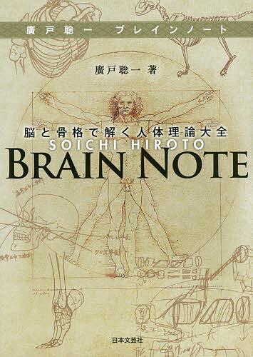 在庫一掃売り切りセール 廣戸聡一ブレインノート 脳と骨格で解く人体理論大全 格安激安 廣戸聡一 3000円以上送料無料