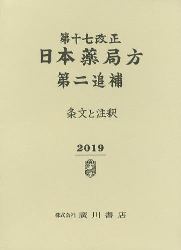 第十七改正 日本薬局方第二追補 条文と注【合計3000円以上で送料無料】