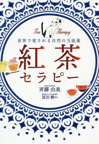 紅茶セラピー 世界で愛される自然の万能薬 新品未使用正規品 価格 斉藤由美 3000円以上送料無料 富田勲