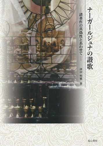 ナーガールジュナの讃歌 諸著作の真偽性とあわせて/津田明雅【合計3000円以上で送料無料】