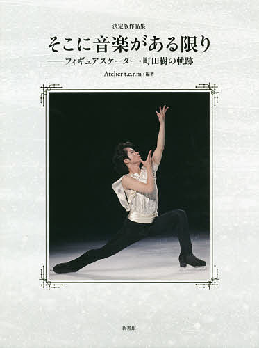 そこに音楽がある限り フィギュアスケーター·町田樹の軌跡 決定版作品集/Ateliert.e.r.m【3000円以上送料無料】