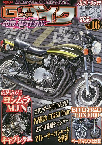 SAN-EI MOOK G-ワークスバイク 21世紀 アイテム勢ぞろい Vol.16 引出物 3000円以上送料無料 究極のバイク改造本