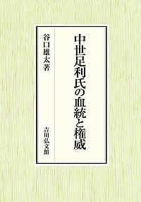 中世足利氏の血統と権威/谷口雄太【合計3000円以上で送料無料】