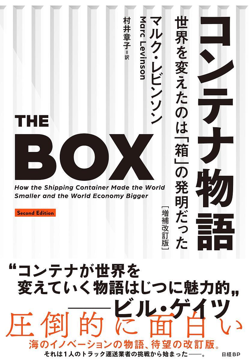 コンテナ物語 世界を変えたのは 注文後の変更キャンセル返品 箱 の発明だった 村井章子 マルク レビンソン 3000円以上送料無料 10%OFF