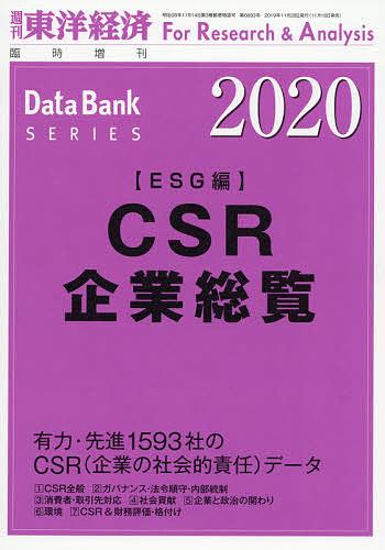 CSR企業総覧(ESG編)2020年版 2019年11月号 【東洋経済増刊】【雑誌】【合計3000円以上で送料無料】