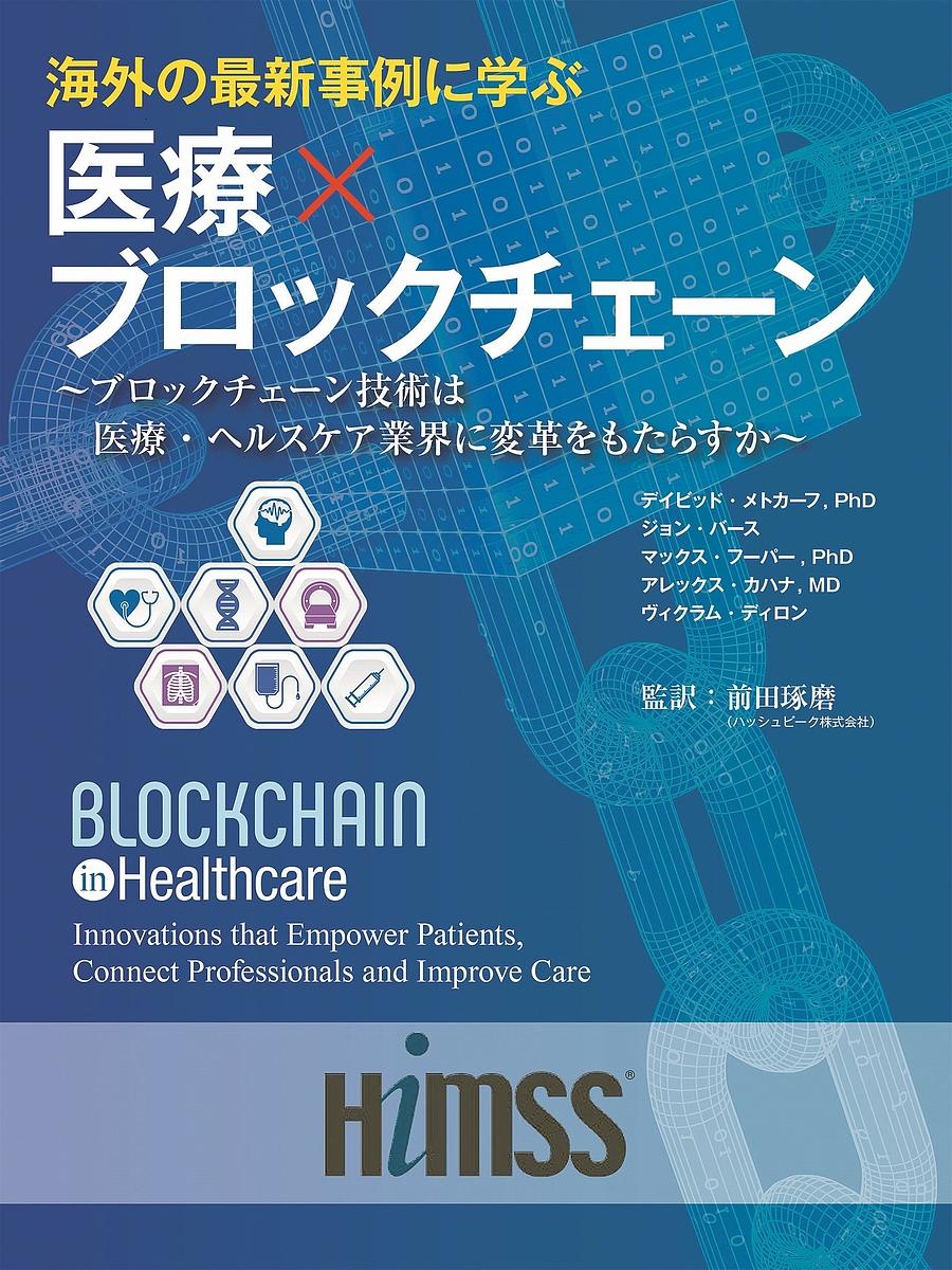 海外の最新事例に学ぶ医療×ブロックチェーン ブロックチェーン技術は医療・ヘルスケア業界に変革をもたらすか/デイビッド・メトカーフ/ジョン・バース/マックス・フーパー【合計3000円以上で送料無料】