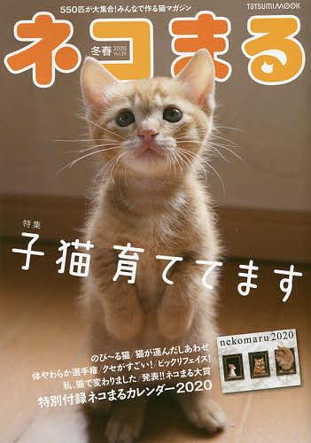 タツミムック 特価品コーナー☆ ネコまる 売れ筋 みんなで作る猫マガジン 2020冬春号 3000円以上送料無料 Vol.39