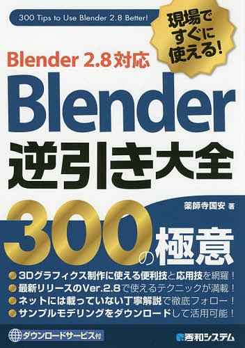 現場ですぐに使える 直輸入品激安 Blender逆引き大全300の極意 3000円以上送料無料 18%OFF 薬師寺国安