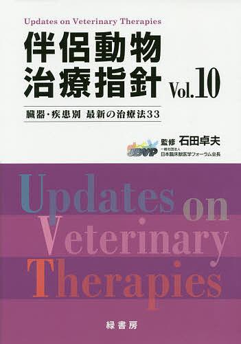 伴侶動物治療指針 臓器・疾患別最新の治療法33 Vol.10/石田卓夫【合計3000円以上で送料無料】