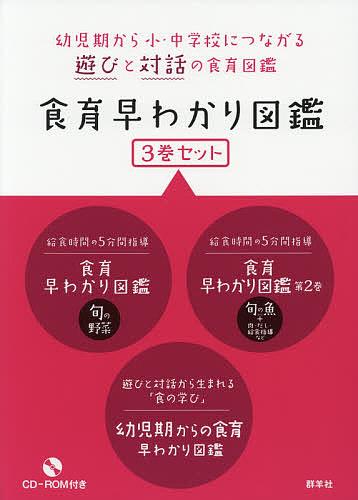 食育早わかり図鑑 3巻セット【合計3000円以上で送料無料】