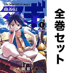 マギ 全37巻 完結セット/大高忍【合計3000円以上で送料無料】
