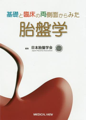 基礎と臨床の両側面からみた胎盤学/日本胎盤学会【合計3000円以上で送料無料】