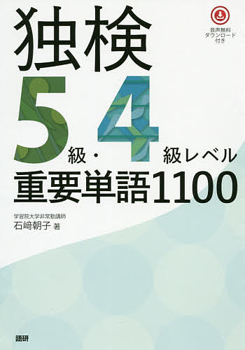 独検 5級 ランキングTOP5 4級レベル重要単語1100 セール特価 石崎朝子 3000円以上送料無料
