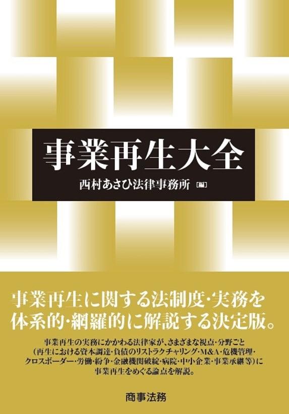 買物 事業再生大全 西村あさひ法律事務所 毎日激安特売で 営業中です 合計3000円以上で送料無料