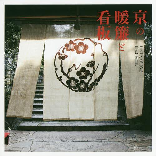 京の暖簾と看板 竹本大亀 3000円以上送料無料 海外輸入 日時指定 渡部巌
