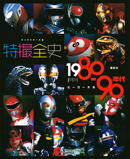 セールSALE%OFF キャラクター大全 特撮全史 1980-90年代ヒーロー大全 有名な 3000円以上送料無料 講談社