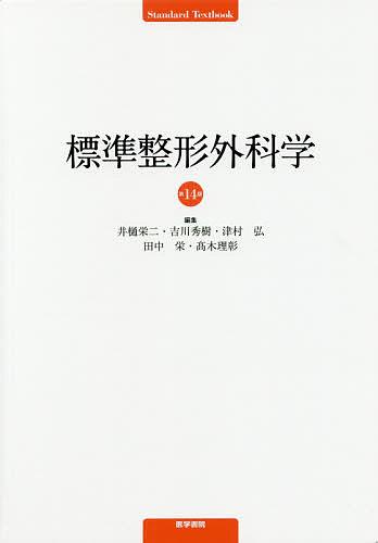 Standard Textbook 低価格 標準整形外科学 井樋栄二 津村弘 合計3000円以上で送料無料 公式通販 吉川秀樹