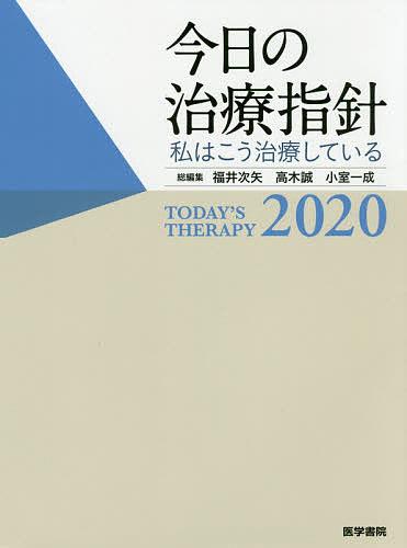 今日の治療指針 10%OFF 私はこう治療している 2020 ポケット判 合計3000円以上で送料無料 小室一成 高木誠 新作入荷!! 福井次矢