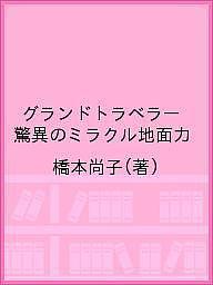 グランドトラベラー 驚異のミラクル地面力/橋本尚子/旅行【3000円以上送料無料】