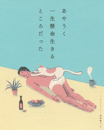 あやうく一生懸命生きるところだった/ハワン/・イラスト岡崎暢子【3000円以上送料無料】