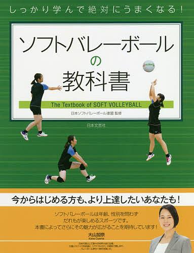 ソフトバレーボールの教科書 しっかり学んで絶対にうまくなる 3000円以上送料無料 日本正規代理店品 日本ソフトバレーボール連盟 大人気!