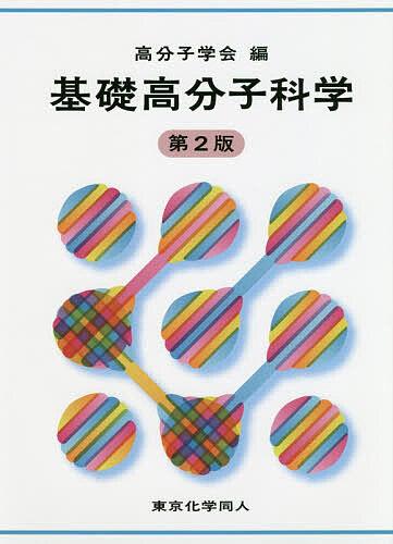 基礎高分子科学 新品■送料無料■ 高分子学会 安心と信頼 3000円以上送料無料