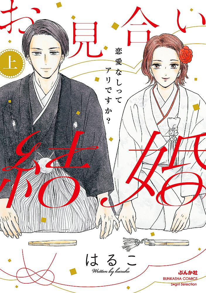 BUNKASHA COMICS S gi お見合い結婚 上 恋愛なしってアリですか スーパーセール期間限定 3000円以上送料無料 はるこ おすすめ特集