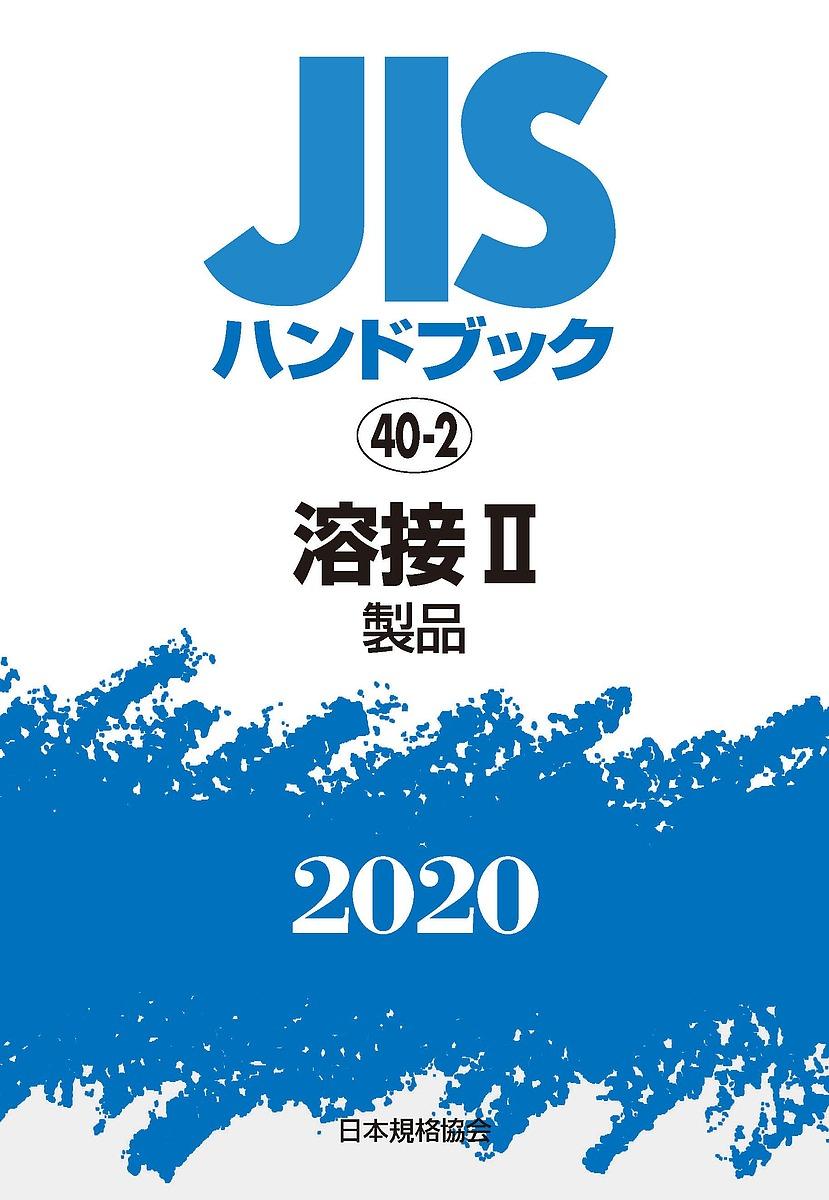 JISハンドブック 溶接 2020-2/日本規格協会【合計3000円以上で送料無料】