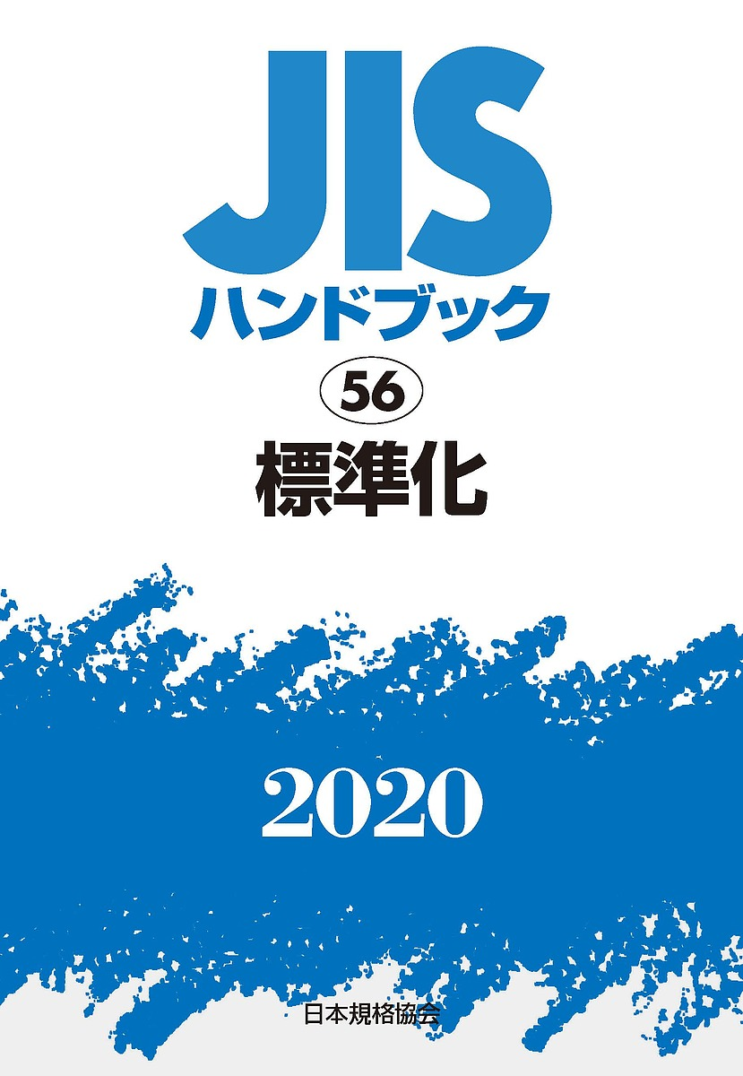 JISハンドブック 標準化 2020/日本規格協会【合計3000円以上で送料無料】