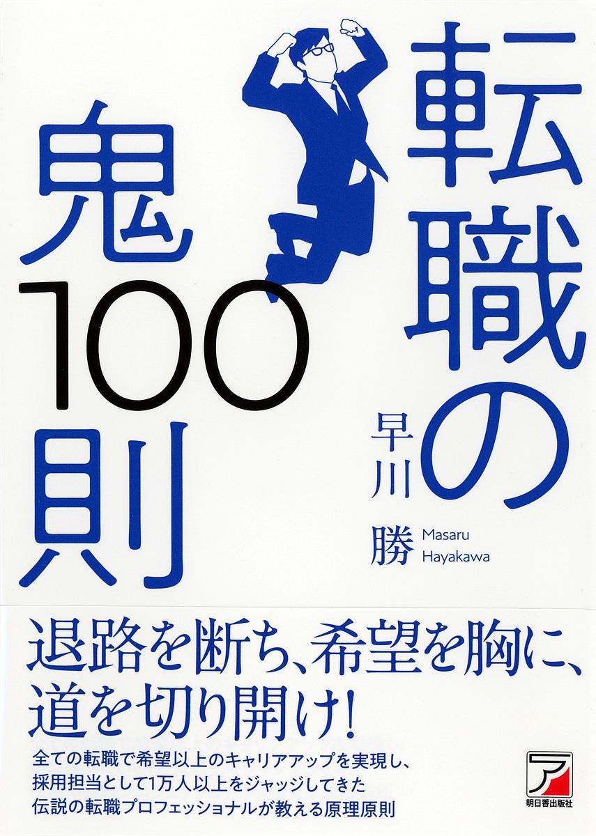 春の新作続々 転職の鬼100則 年末年始大決算 早川勝 3000円以上送料無料