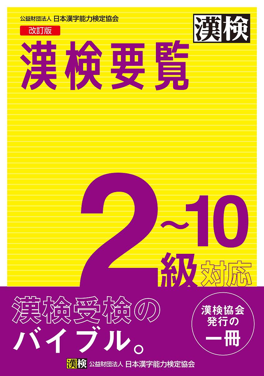 漢検要覧2~10級対応 3000円以上送料無料 チープ 新作